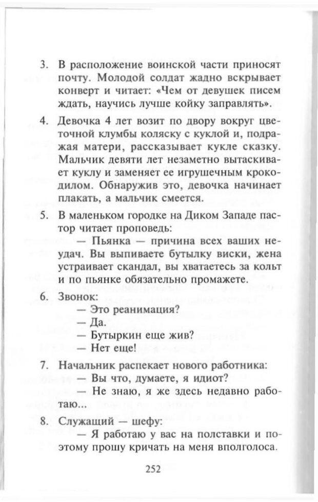 PDF. Как развить чувство юмора. Тамберг Ю. Г. Страница 251. Читать онлайн