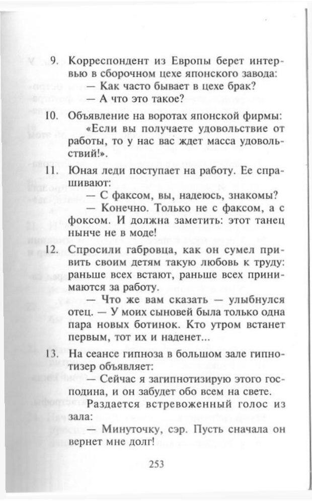 PDF. Как развить чувство юмора. Тамберг Ю. Г. Страница 252. Читать онлайн