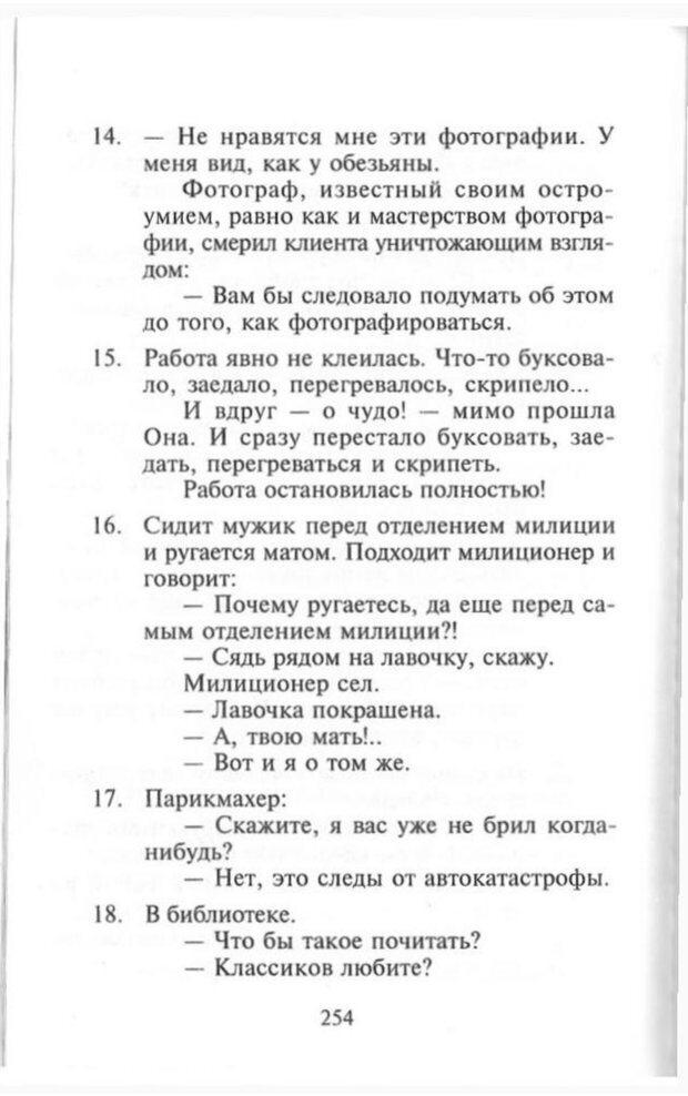 PDF. Как развить чувство юмора. Тамберг Ю. Г. Страница 253. Читать онлайн