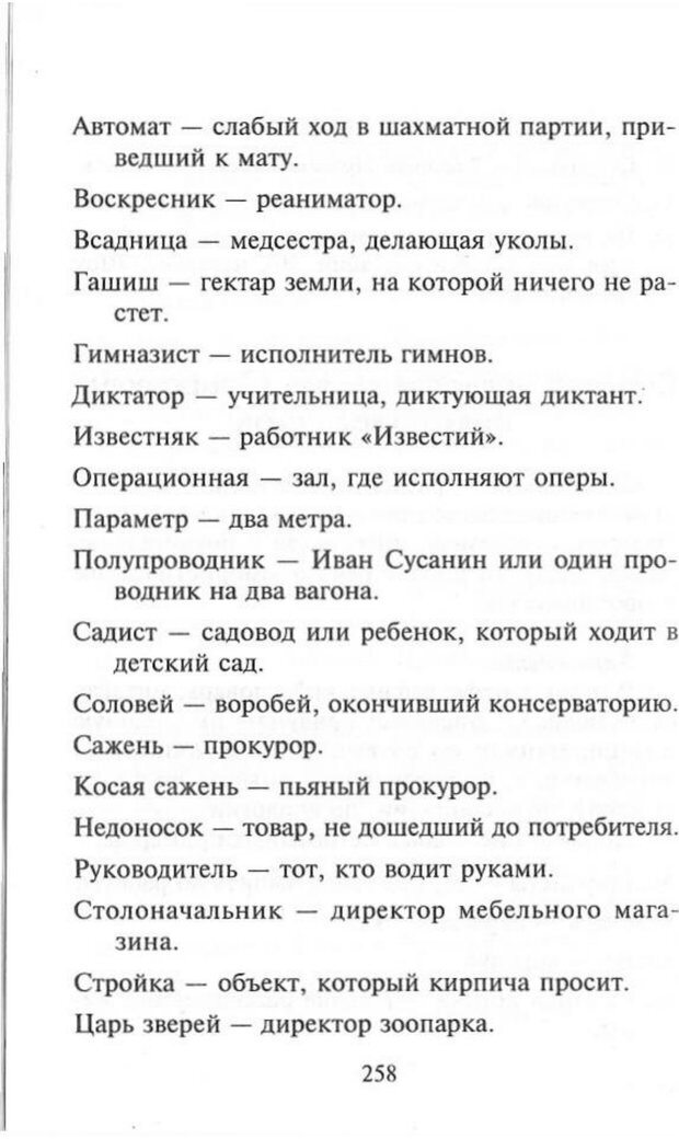 PDF. Как развить чувство юмора. Тамберг Ю. Г. Страница 257. Читать онлайн