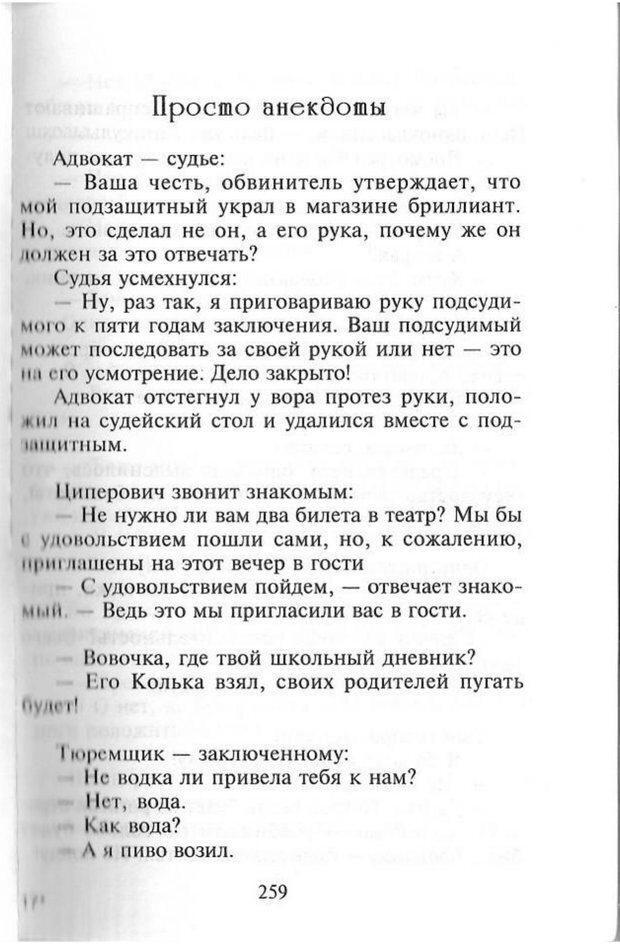 PDF. Как развить чувство юмора. Тамберг Ю. Г. Страница 258. Читать онлайн