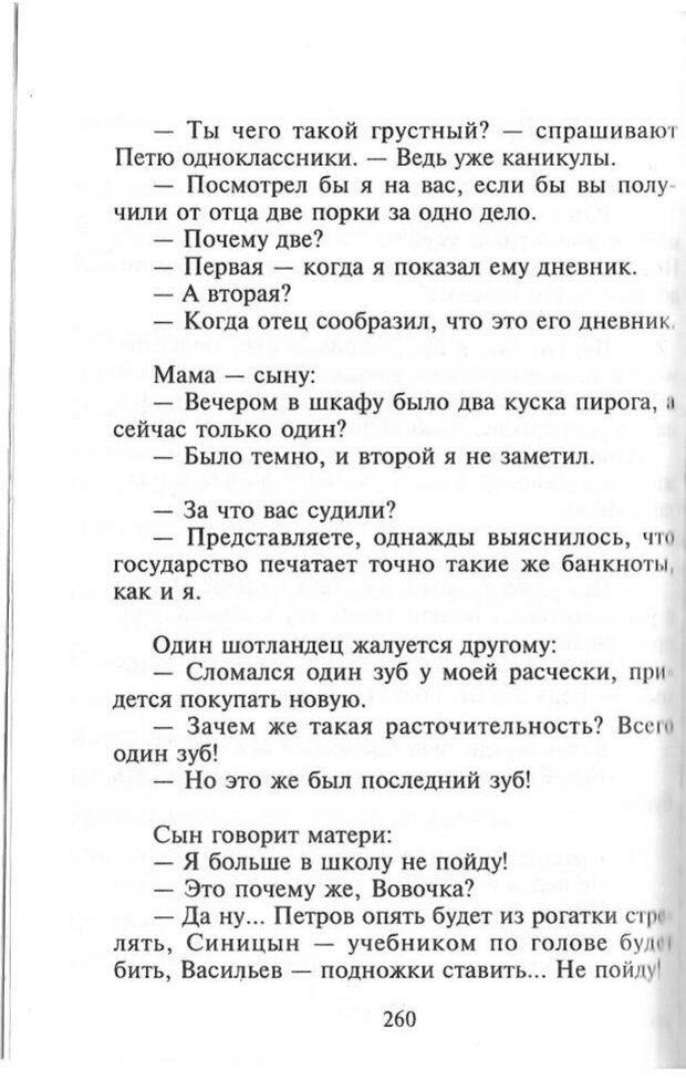 PDF. Как развить чувство юмора. Тамберг Ю. Г. Страница 259. Читать онлайн