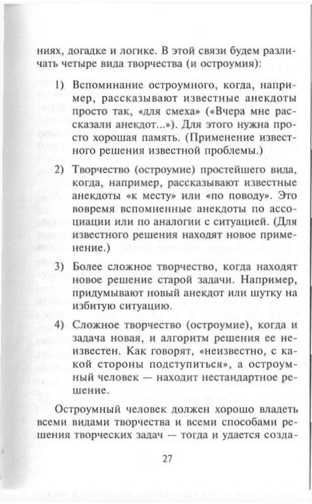 PDF. Как развить чувство юмора. Тамберг Ю. Г. Страница 26. Читать онлайн