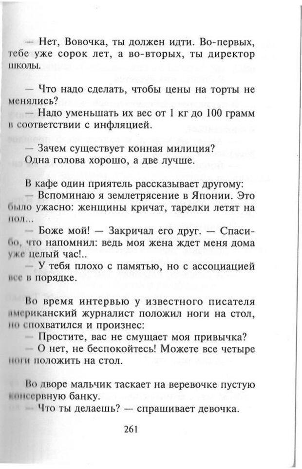 PDF. Как развить чувство юмора. Тамберг Ю. Г. Страница 260. Читать онлайн