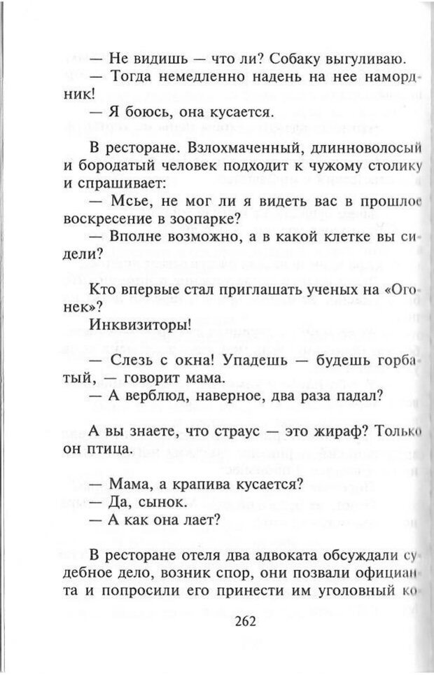 PDF. Как развить чувство юмора. Тамберг Ю. Г. Страница 261. Читать онлайн