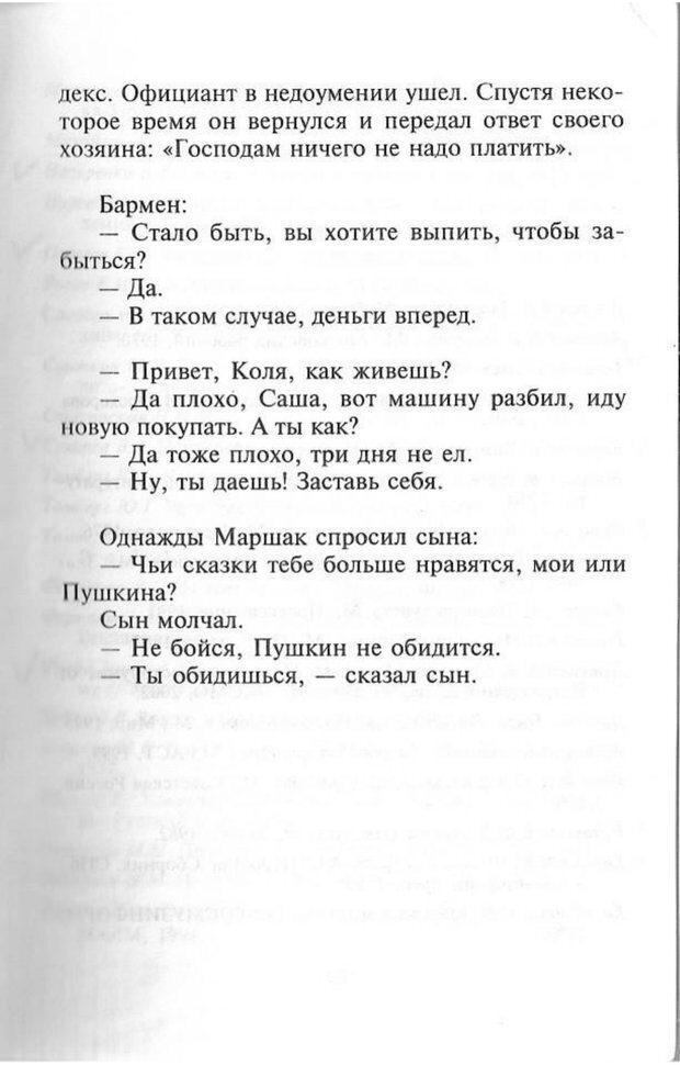 PDF. Как развить чувство юмора. Тамберг Ю. Г. Страница 262. Читать онлайн