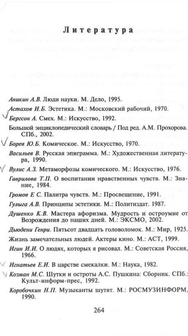 PDF. Как развить чувство юмора. Тамберг Ю. Г. Страница 263. Читать онлайн