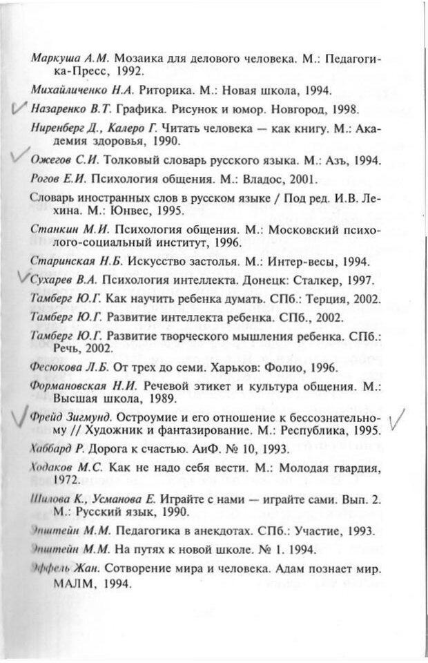 PDF. Как развить чувство юмора. Тамберг Ю. Г. Страница 264. Читать онлайн