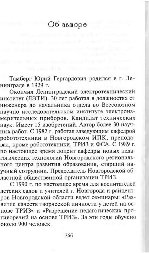 PDF. Как развить чувство юмора. Тамберг Ю. Г. Страница 265. Читать онлайн