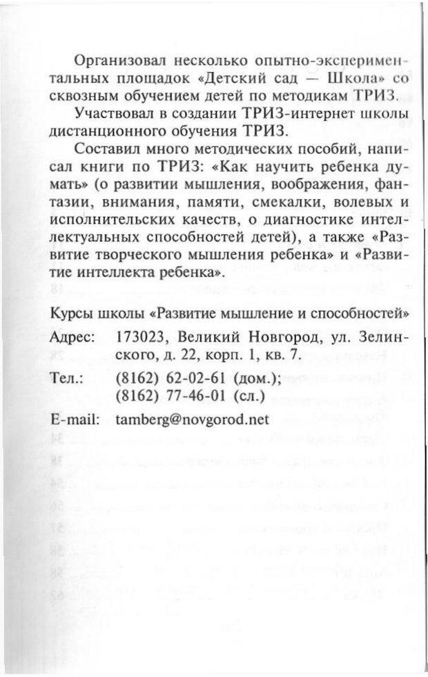 PDF. Как развить чувство юмора. Тамберг Ю. Г. Страница 266. Читать онлайн