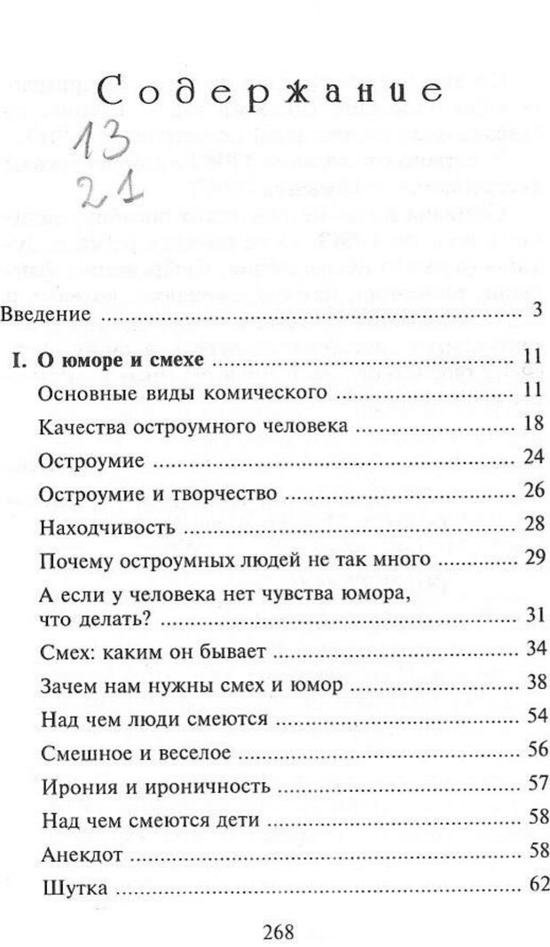 PDF. Как развить чувство юмора. Тамберг Ю. Г. Страница 267. Читать онлайн
