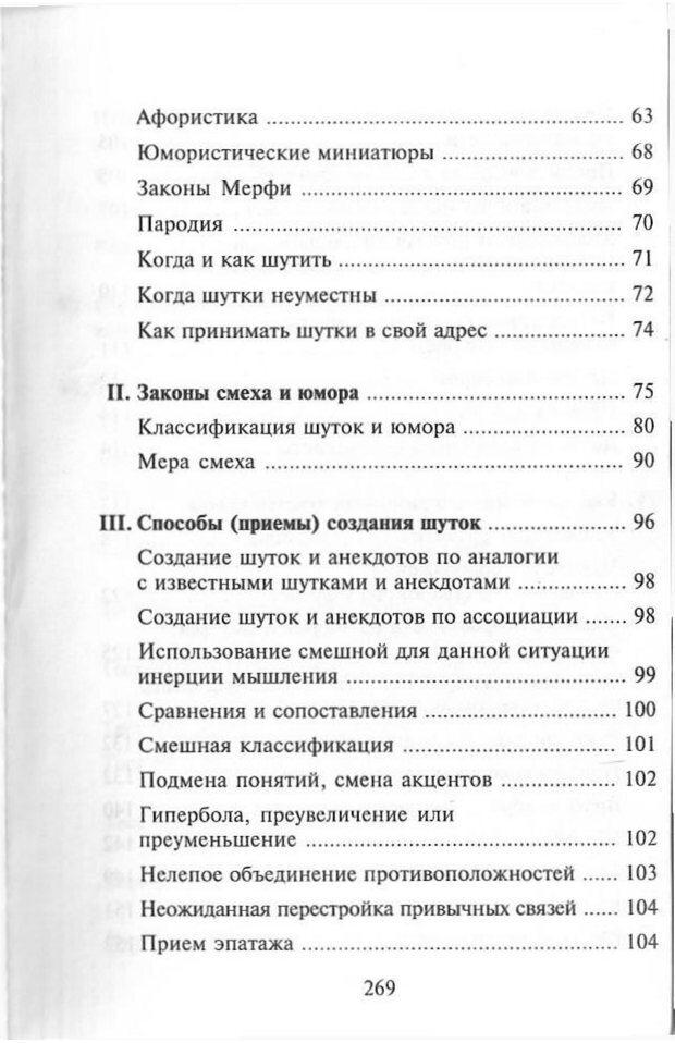 PDF. Как развить чувство юмора. Тамберг Ю. Г. Страница 268. Читать онлайн