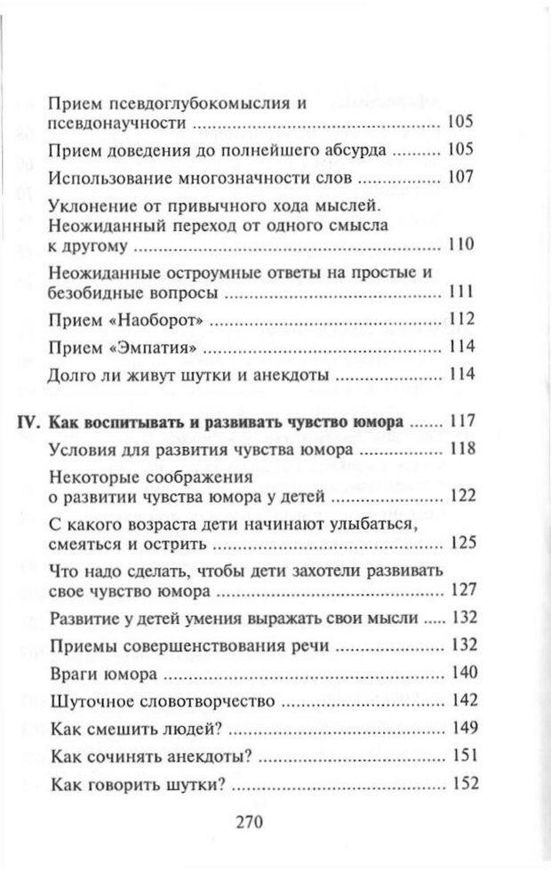 PDF. Как развить чувство юмора. Тамберг Ю. Г. Страница 269. Читать онлайн