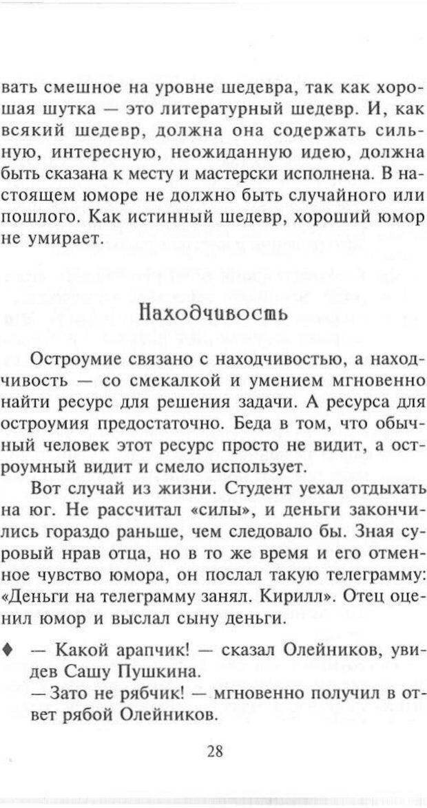 PDF. Как развить чувство юмора. Тамберг Ю. Г. Страница 27. Читать онлайн