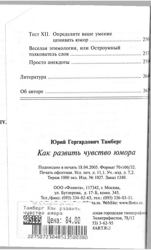 PDF. Как развить чувство юмора. Тамберг Ю. Г. Страница 271. Читать онлайн