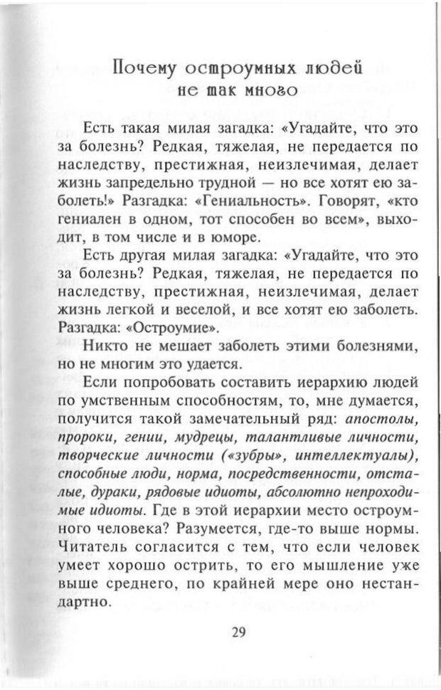 PDF. Как развить чувство юмора. Тамберг Ю. Г. Страница 28. Читать онлайн