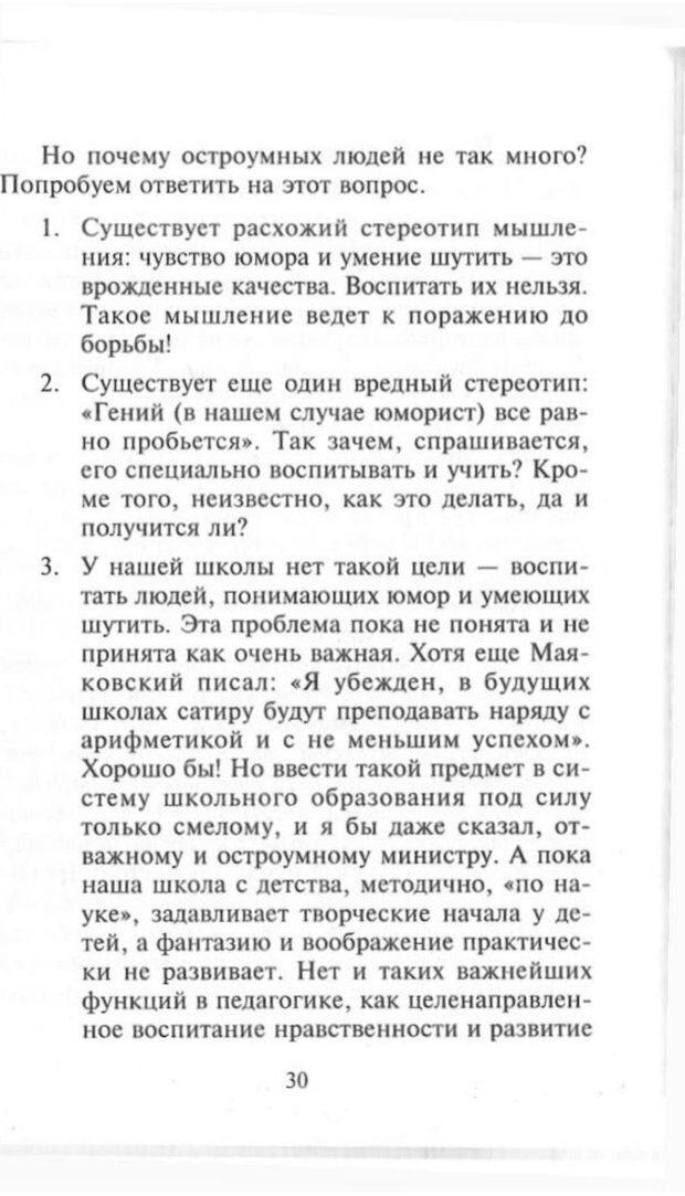 PDF. Как развить чувство юмора. Тамберг Ю. Г. Страница 29. Читать онлайн