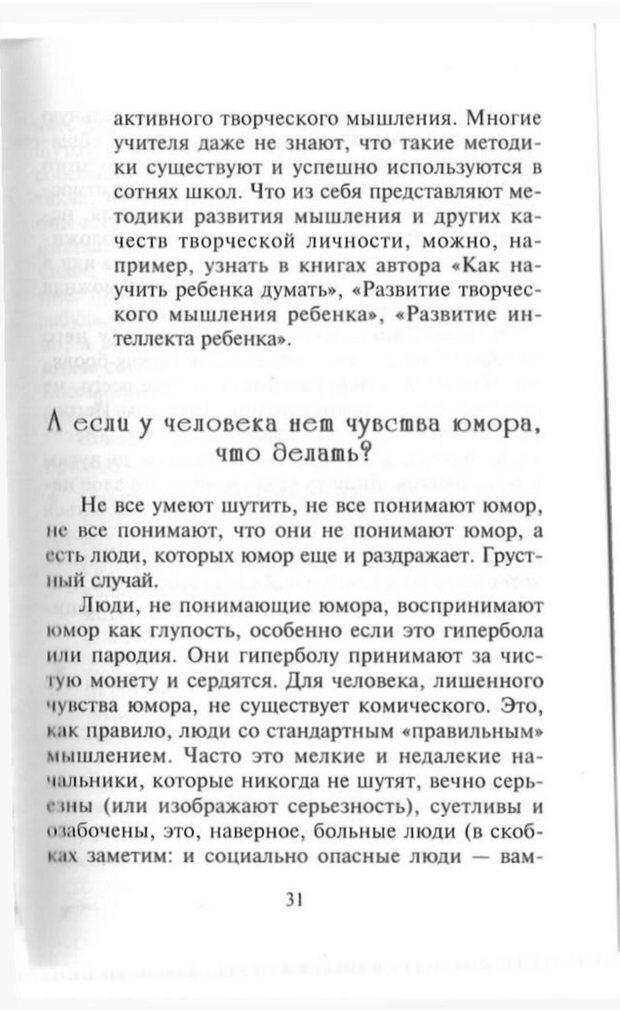 PDF. Как развить чувство юмора. Тамберг Ю. Г. Страница 30. Читать онлайн