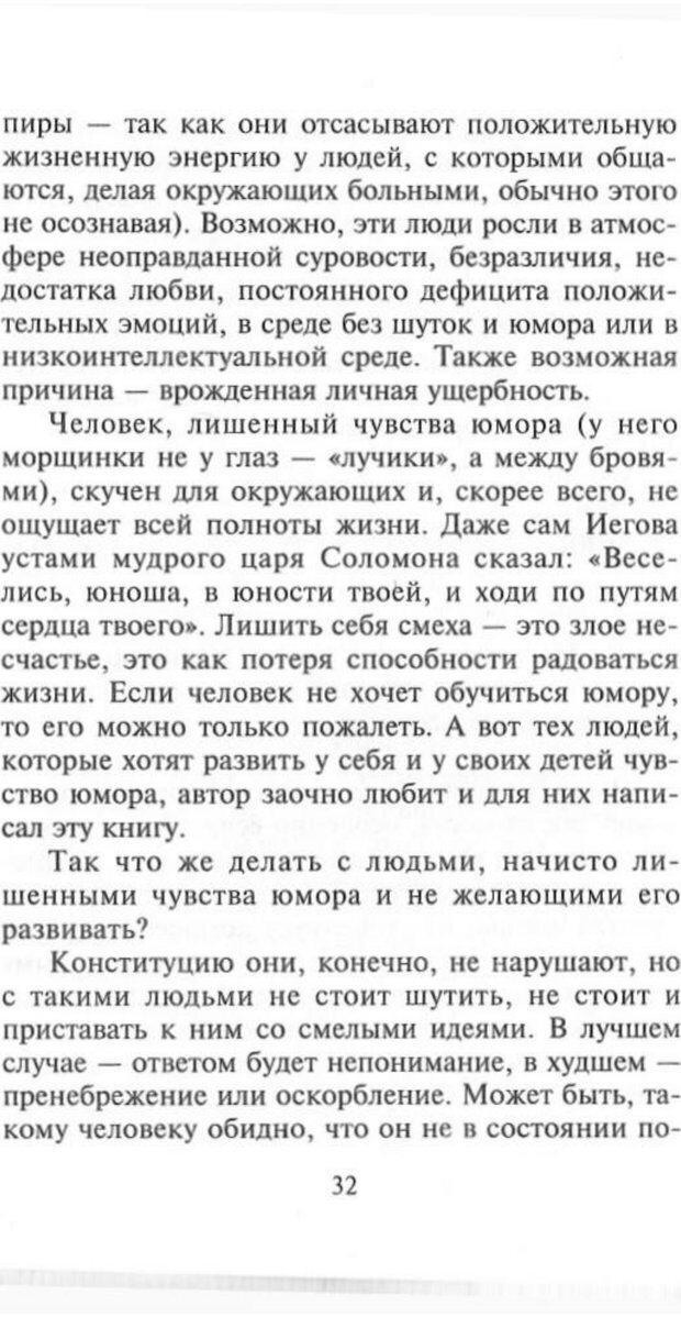 PDF. Как развить чувство юмора. Тамберг Ю. Г. Страница 31. Читать онлайн