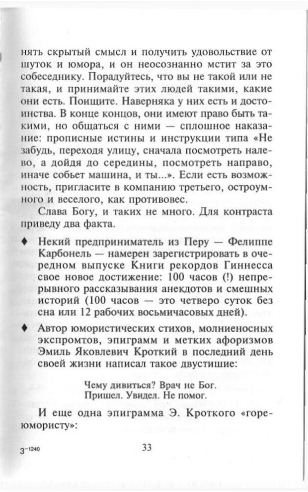 PDF. Как развить чувство юмора. Тамберг Ю. Г. Страница 32. Читать онлайн