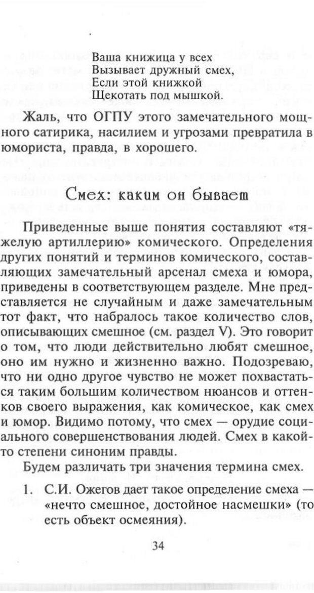 PDF. Как развить чувство юмора. Тамберг Ю. Г. Страница 33. Читать онлайн