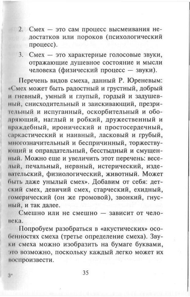 PDF. Как развить чувство юмора. Тамберг Ю. Г. Страница 34. Читать онлайн