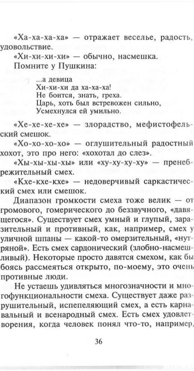 PDF. Как развить чувство юмора. Тамберг Ю. Г. Страница 35. Читать онлайн