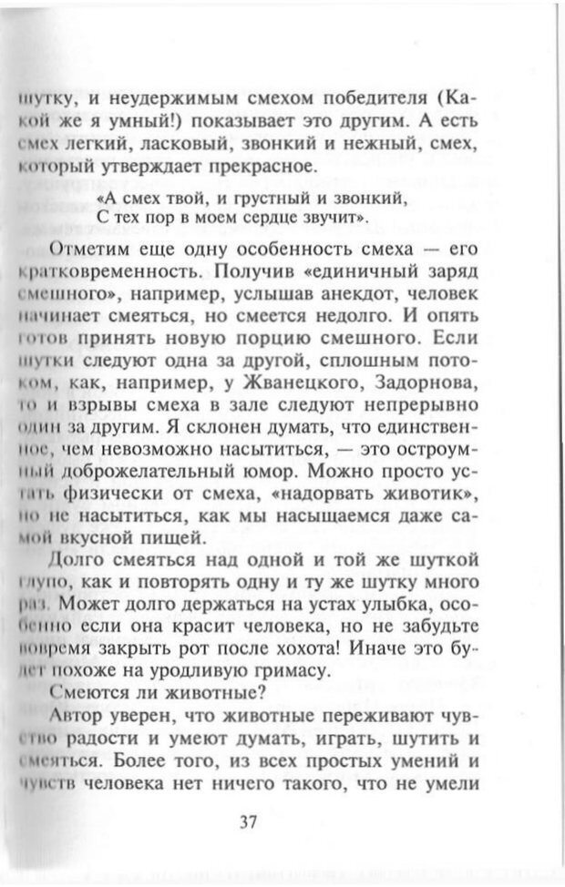 PDF. Как развить чувство юмора. Тамберг Ю. Г. Страница 36. Читать онлайн