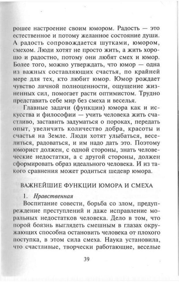 PDF. Как развить чувство юмора. Тамберг Ю. Г. Страница 38. Читать онлайн