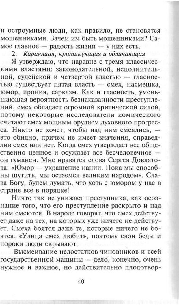 PDF. Как развить чувство юмора. Тамберг Ю. Г. Страница 39. Читать онлайн