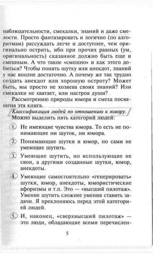 PDF. Как развить чувство юмора. Тамберг Ю. Г. Страница 4. Читать онлайн