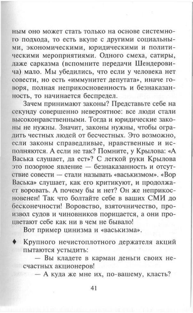 PDF. Как развить чувство юмора. Тамберг Ю. Г. Страница 40. Читать онлайн