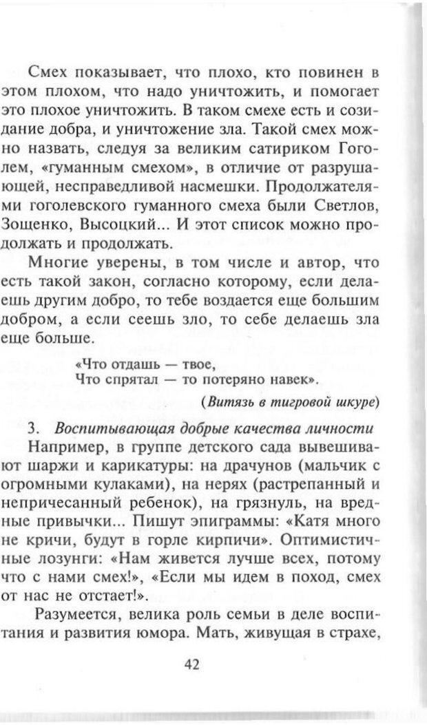 PDF. Как развить чувство юмора. Тамберг Ю. Г. Страница 41. Читать онлайн