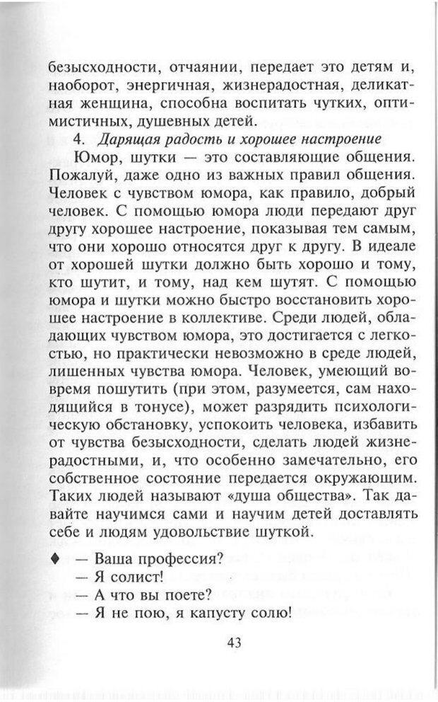 PDF. Как развить чувство юмора. Тамберг Ю. Г. Страница 42. Читать онлайн