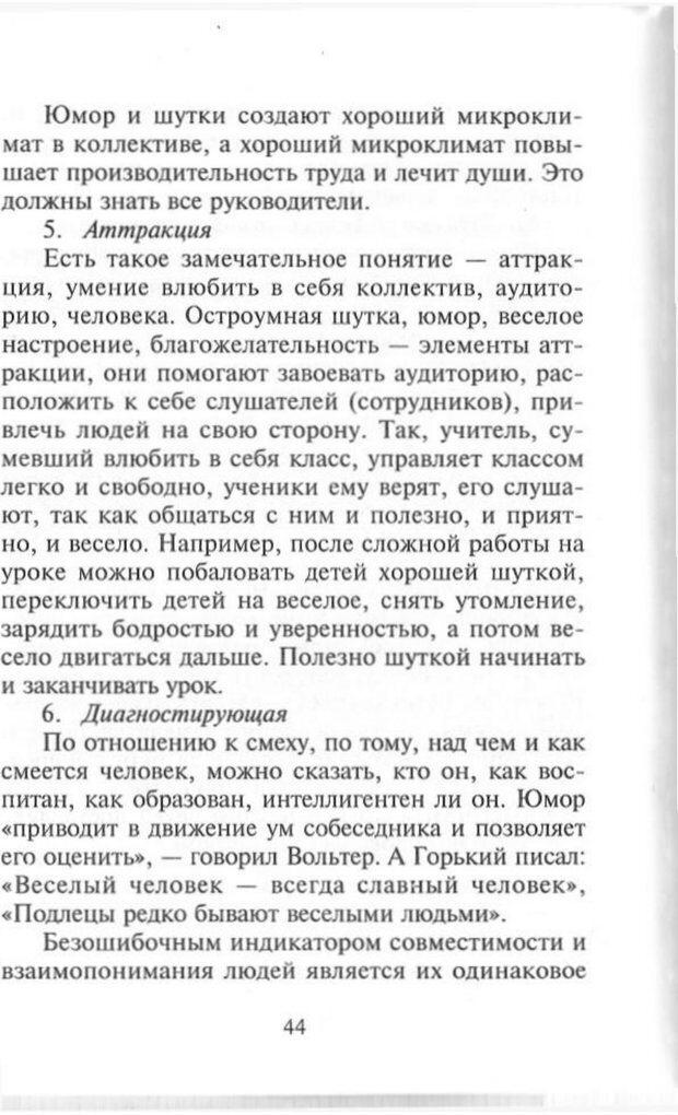 PDF. Как развить чувство юмора. Тамберг Ю. Г. Страница 43. Читать онлайн