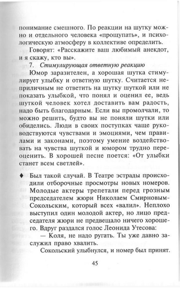 PDF. Как развить чувство юмора. Тамберг Ю. Г. Страница 44. Читать онлайн