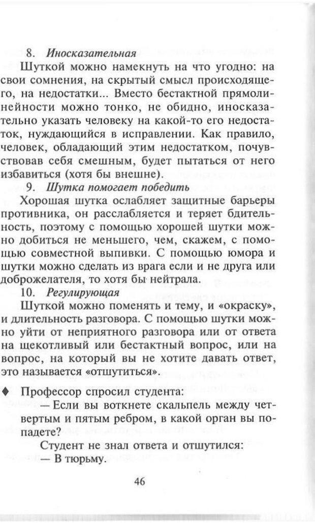 PDF. Как развить чувство юмора. Тамберг Ю. Г. Страница 45. Читать онлайн