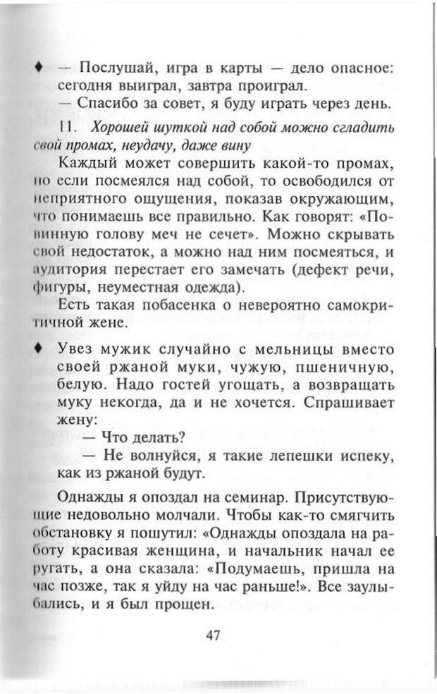 PDF. Как развить чувство юмора. Тамберг Ю. Г. Страница 46. Читать онлайн