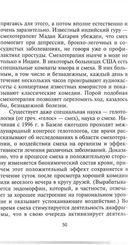 PDF. Как развить чувство юмора. Тамберг Ю. Г. Страница 49. Читать онлайн