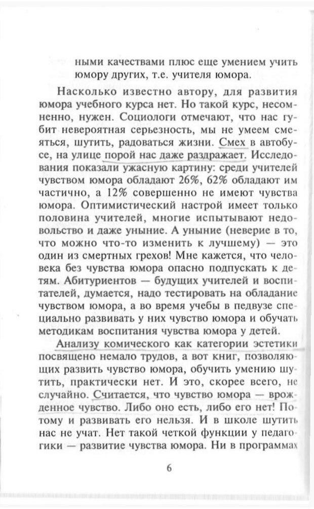PDF. Как развить чувство юмора. Тамберг Ю. Г. Страница 5. Читать онлайн