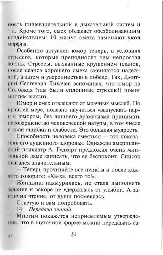 PDF. Как развить чувство юмора. Тамберг Ю. Г. Страница 50. Читать онлайн
