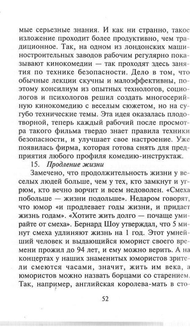 PDF. Как развить чувство юмора. Тамберг Ю. Г. Страница 51. Читать онлайн