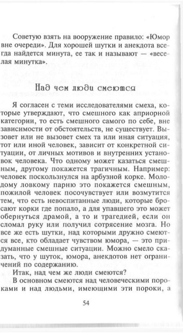 PDF. Как развить чувство юмора. Тамберг Ю. Г. Страница 53. Читать онлайн