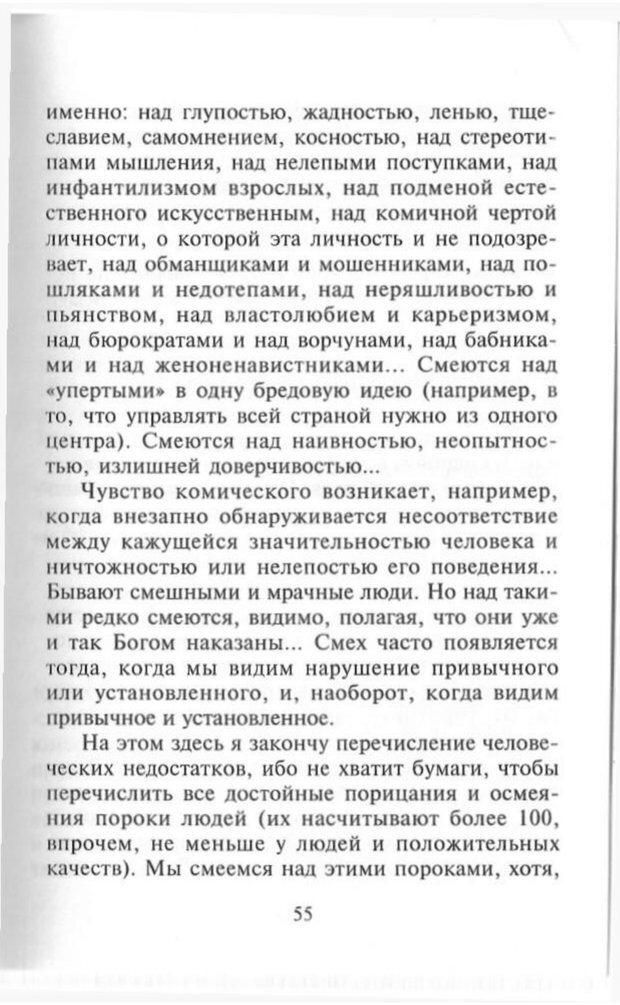 PDF. Как развить чувство юмора. Тамберг Ю. Г. Страница 54. Читать онлайн
