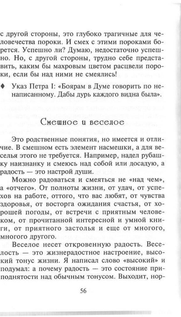 PDF. Как развить чувство юмора. Тамберг Ю. Г. Страница 55. Читать онлайн
