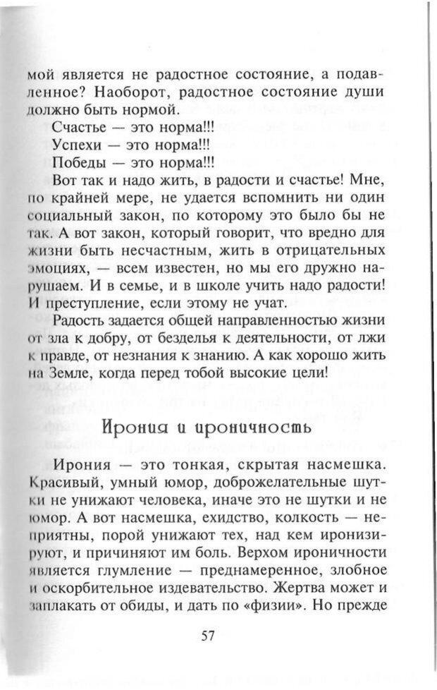 PDF. Как развить чувство юмора. Тамберг Ю. Г. Страница 56. Читать онлайн