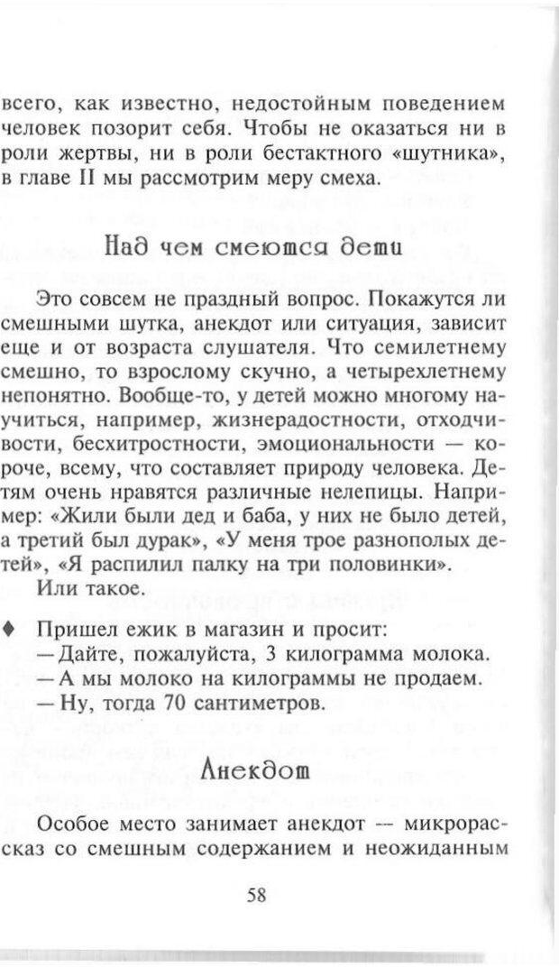 PDF. Как развить чувство юмора. Тамберг Ю. Г. Страница 57. Читать онлайн