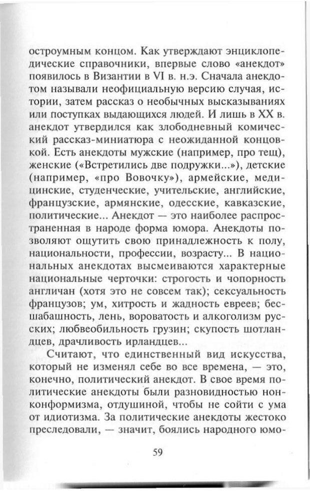 PDF. Как развить чувство юмора. Тамберг Ю. Г. Страница 58. Читать онлайн