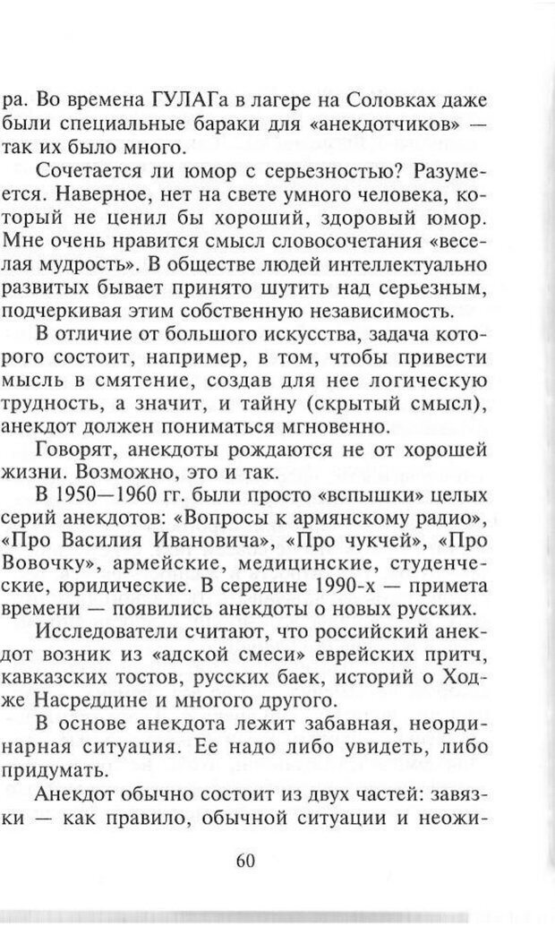 PDF. Как развить чувство юмора. Тамберг Ю. Г. Страница 59. Читать онлайн