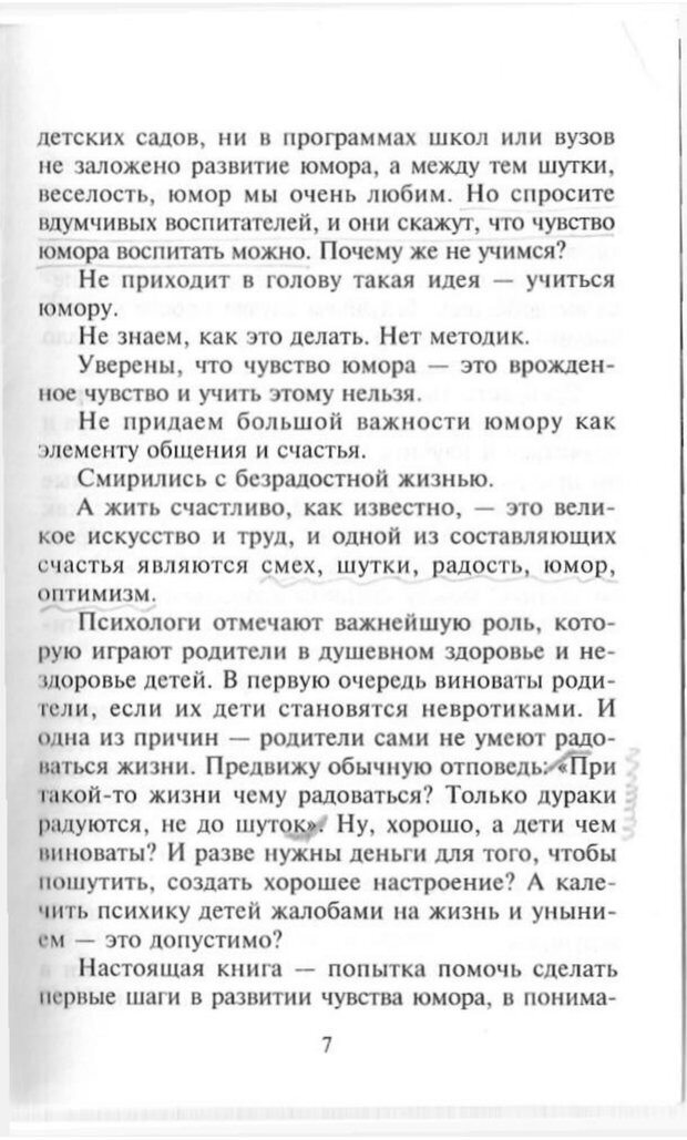 PDF. Как развить чувство юмора. Тамберг Ю. Г. Страница 6. Читать онлайн